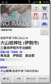 Screenshot_jinjagasuki