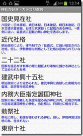 Screenshot_jinjagasuki4