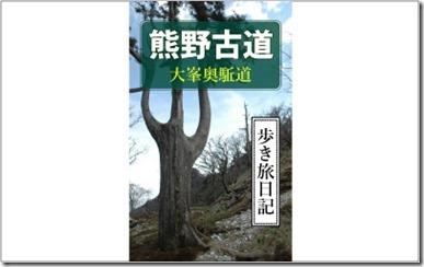 kumano-blog-catch