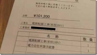 P_20200624_004227のコピー